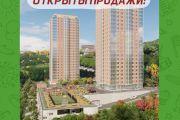 Открыты продажи квартир жилого дома №1