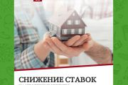 Ипотечные программы от Банка Приморье